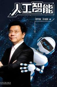人工智能:李开复谈AI如何重塑个人、商业与社会的未来图谱