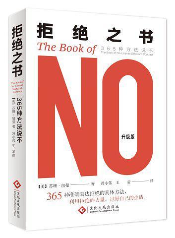 拒绝之书:365种方法说不