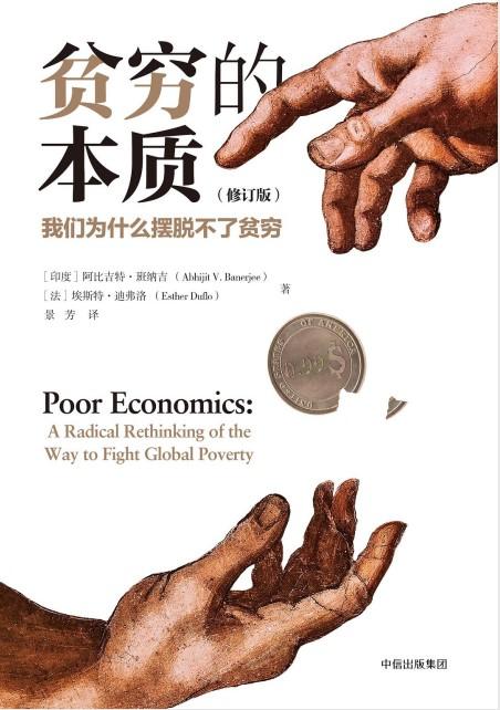 贫穷的本质